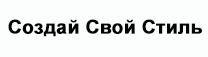 """""""Создай Свой Стиль""""- ТЦ Принц Плаза"""